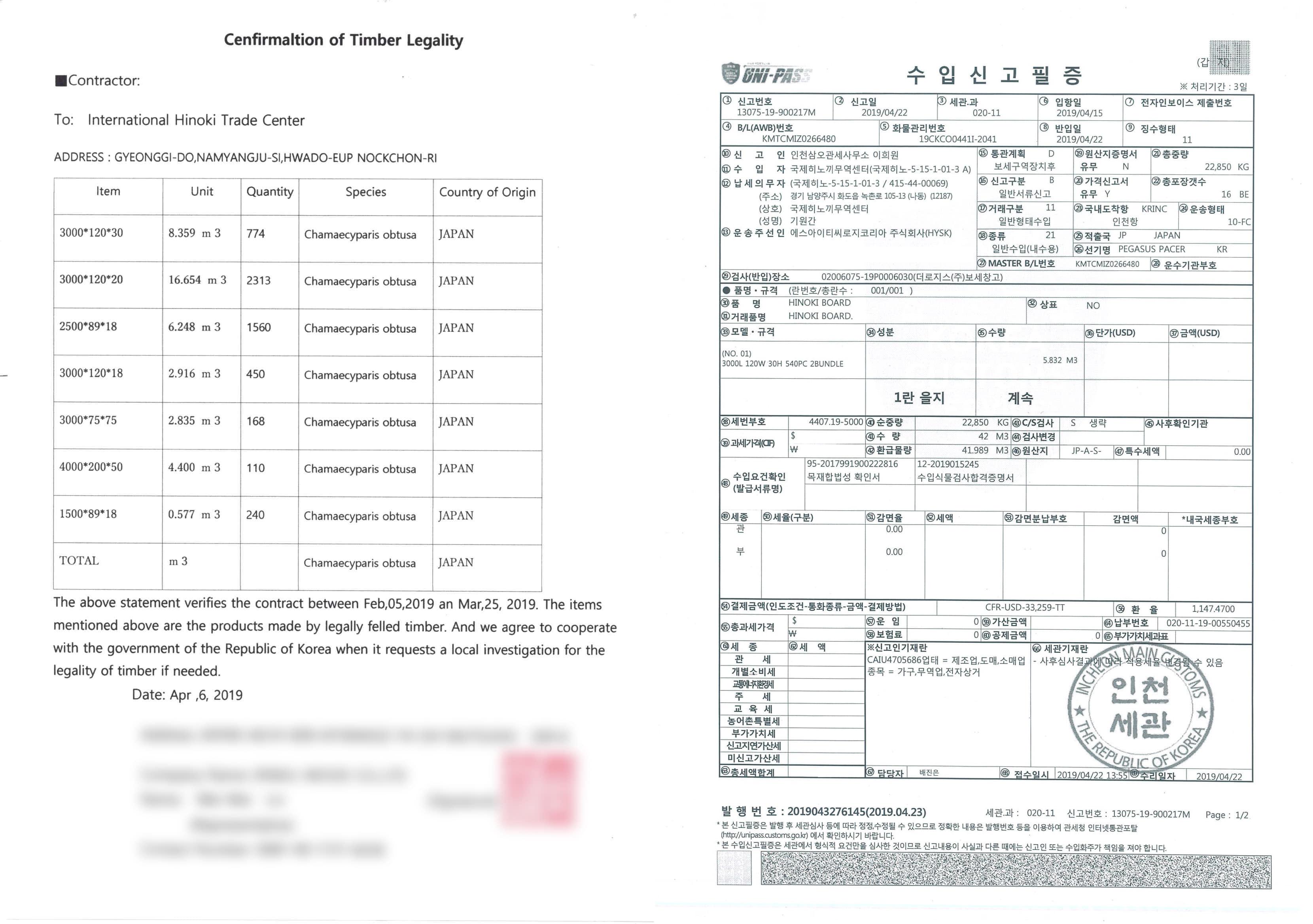 합법인증서+수입신고필증